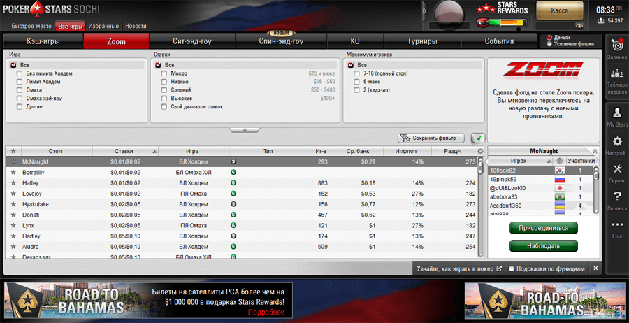 zoom pokerstars турниры