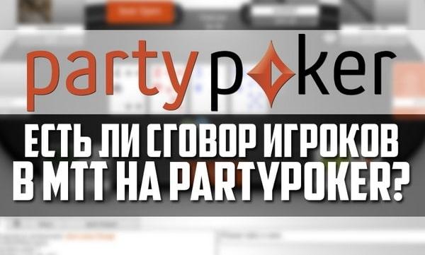 Party Poker mtt