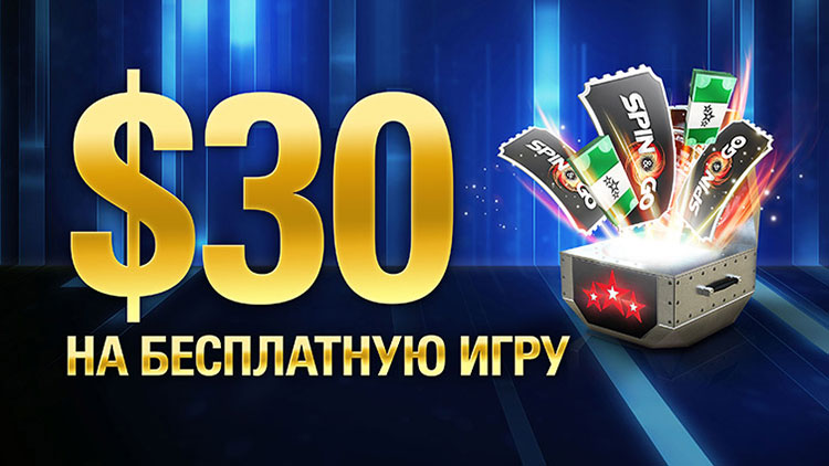30$ на первый депозит PokerStars