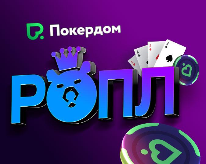 Серия турниров ROPL на Покердом