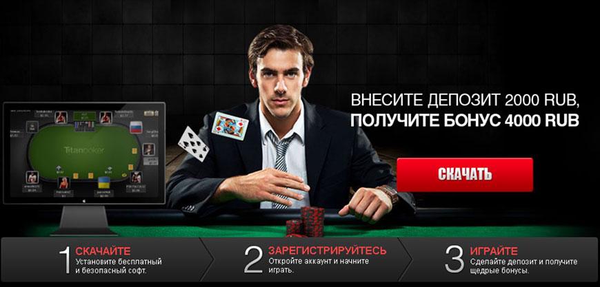 бонус за первый депозит на Titan Poker