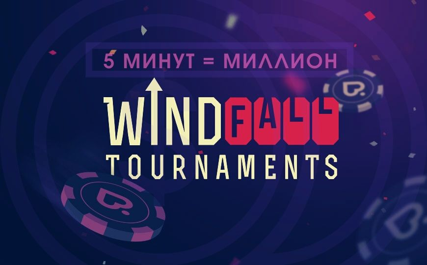 Windfall-турниры на Покердом