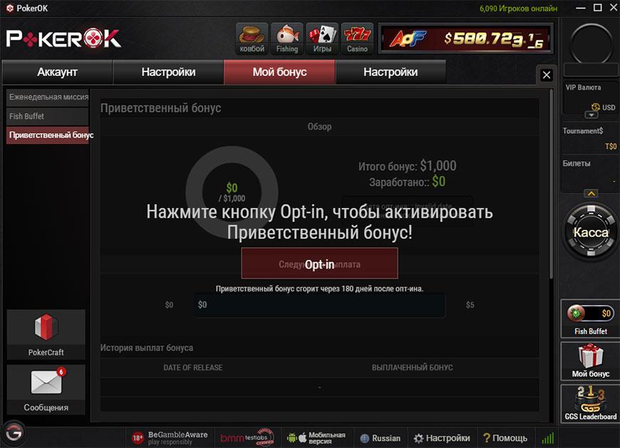 Активация приветственного бонуса кнопкой Opt-in