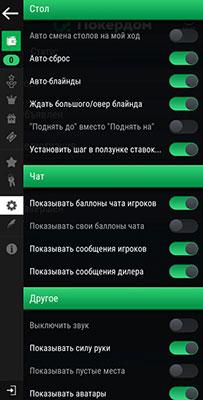Настройки функционала мобильного приложения Покердом